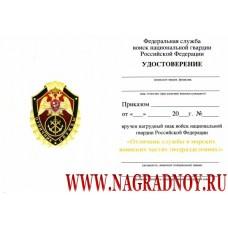 Удостоверение к нагрудному знаку Отличник службы в морских воинских частях Росгвардии