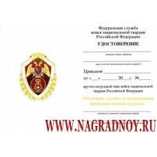 Удостоверение к нагрудному знаку ВНГ РФ Отличник службы в органах вневедомственной охраны