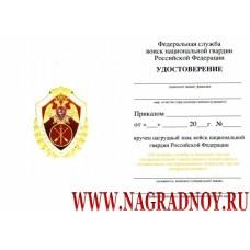 Удостоверение к нагрудному знаку ВНГ РФ Отличник службы в воинских частях оперативного назначения и СМВЧ