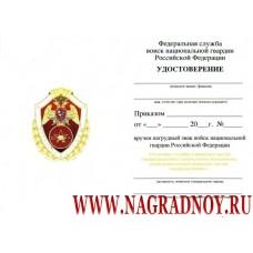 Удостоверение к нагрудному знаку ВНГ Отличник службы в воинских частях СН и разведки