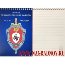Блокнот с атрибутикой УСБ СГЗ ФСБ России