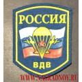 Нашивка на рукав Россия ВДВ с липучкой
