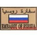 Нашивка EMBASSY OF RUSSIA