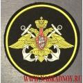 Шеврон с эмблемой ВМФ России