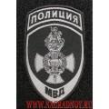Шеврон сотрудников СОБР УОСМ ГУНК МВД для специальной формы с липучкой