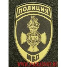 Шеврон сотрудников СОБР УОСМ ГУНК МВД с липучкой для камуфлированной формы