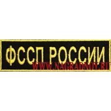 Вышитая нашивка на грудь ФССП России нового образца
