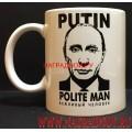 Кружка Путин вежливый человек