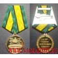 Медаль 60 лет Тоцким войсковым учениям