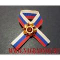 Фрачный значок Орден Отечественной войны на ленточке триколор