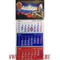 Календарь с символикой ФСБ России