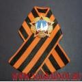Копия ордена ПОБЕДА на Георгиевской ленте