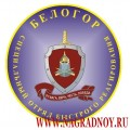 Магнит с эмблемой Специального отряда быстрого реагирования Белогор