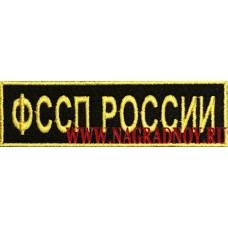 Нагрудная нашивка ФССП России нового образца на липучке