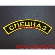 Нашивка на рукав дуга СПЕЦНАЗ жёлтая нить