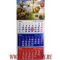 Настенный календарь Управление А ЦСН ФСБ