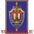 Пластиковый магнит с эмблемой Академии ФСБ России