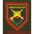 Шеврон 147 гвардейского самоходного артиллерийского Симферопольского полка