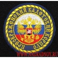 Шеврон Преображенский кадетский корпус с липучкой