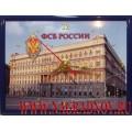 Часы настенные с изображением здания ФСБ России