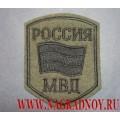Нашивка на рукав Россия МВД для полевой формы