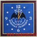 Часы настенные с эмблемой Военной разведки ВС РФ