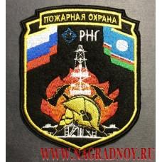 Шеврон работников пожарной охраны АО РНГ