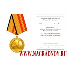 Удостоверение к медали За участие в военном параде в День Победы