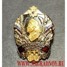 Нагрудный знак 300 лет российской полиции