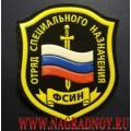 Нашивка на рукав Отряд специального назначения ФСИН