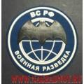 Нашивка на рукав Военная разведка ВС РФ синий фон