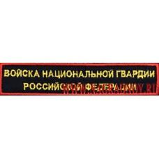 Нашивка Войска национальной гвардии Российской Федерации с липучкой