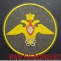 Шеврон 12 Главного управления Министерства обороны России