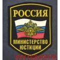 Шеврон Министерство юстиции России