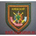 Нарукавный знак военнослужащих по принадлежности к 612 ЗРП