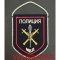 Вымпел начальники территориальных органов полиции МВД
