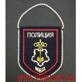 Вымпел подразделения вневедомственной охраны МВД России