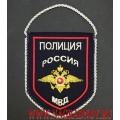 Вымпел с эмблемой Министерства внутренних дел России