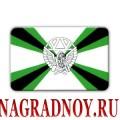 Виниловый магнит с символикой ЖДВ России