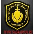 Шеврон патрульно-постовой службы милиции