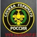 Нашивка на рукав Россия служба горючего