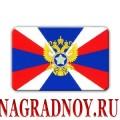 Виниловый магнит с символикой СВР России