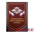 Вымпел с эмблемой Федеральной миграционной службы России