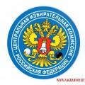 Виниловый магнит с эмблемой ЦИК России