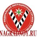 Виниловый магнит с эмблемой ФМС России