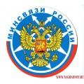 Виниловый магнит с эмблемой Минсвязи России