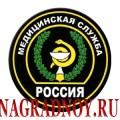Виниловый магнит с эмблемой Медицинской службы МО РФ