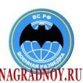Виниловый магнит Военная разведка ВС РФ