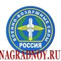 Виниловый магнит с эмблемой ВВС России