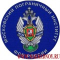 Магнит Московский пограничный институт ФСБ России
